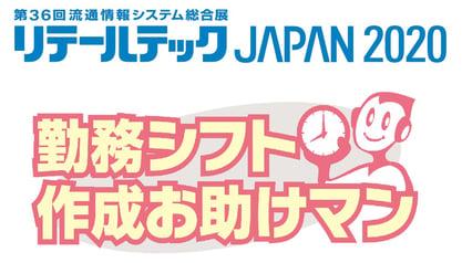 【中止】『リテールテックJAPAN(3/3-3/6)』出展のお知らせ