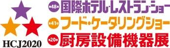 『国際ホテル・レストラン・ショー(2/18-2/21)』出展のお知らせ