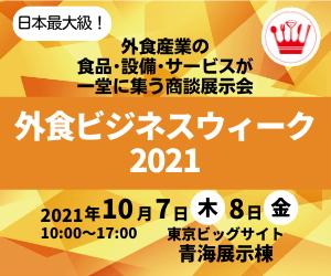 21gaishoku_banner_300_250