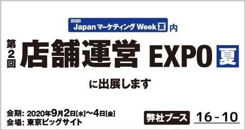 第2回店舗運営EXPOに出展します