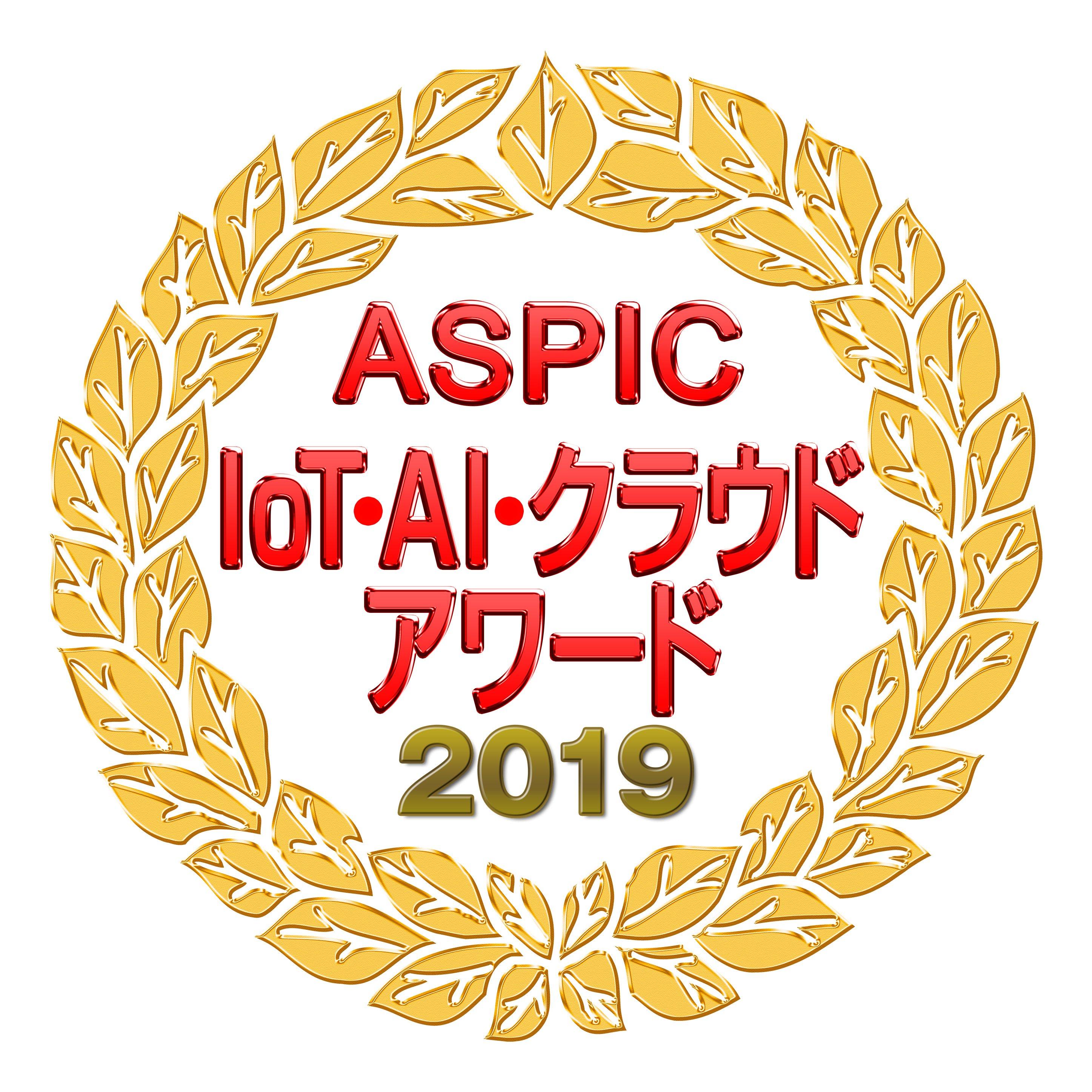 ASPICアワードロゴ
