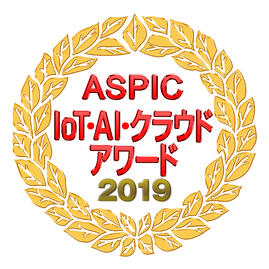 「ASPIC IoT・AI・クラウドアワード2019」の「ASP・SaaS部門支援業務系分野」で「先進技術賞」を受賞