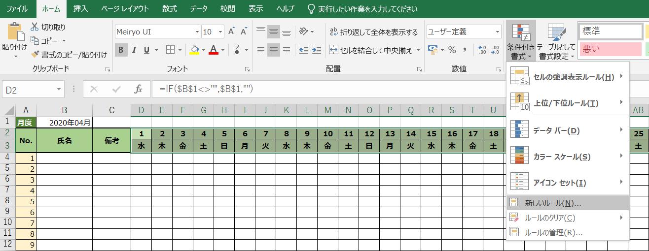 06_条件付き書式選択
