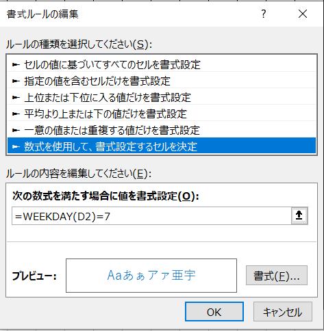 07_書式ルールの編集