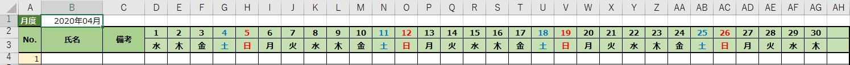 08_曜日色変更
