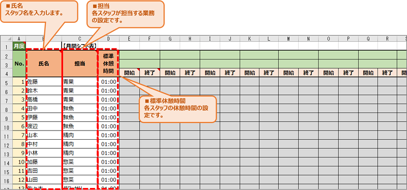 blog_excel2_手順02_スタッフ名