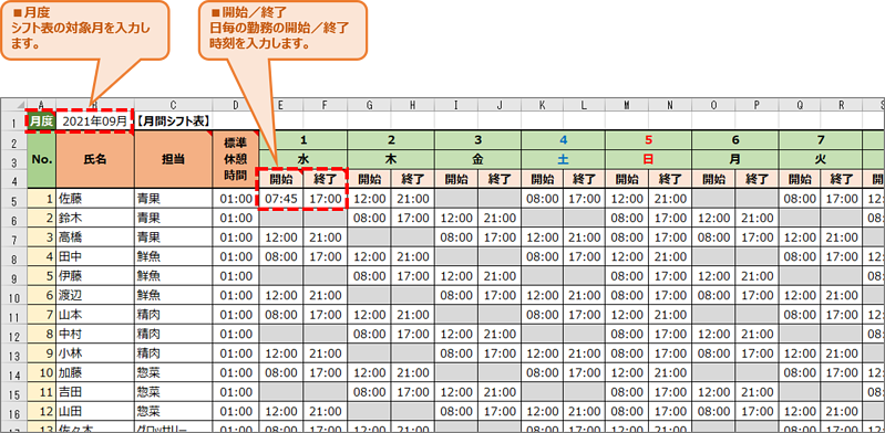 blog_excel2_手順03_時間入力