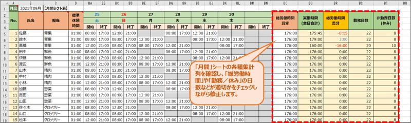 blog_excel2_手順08_各種集計