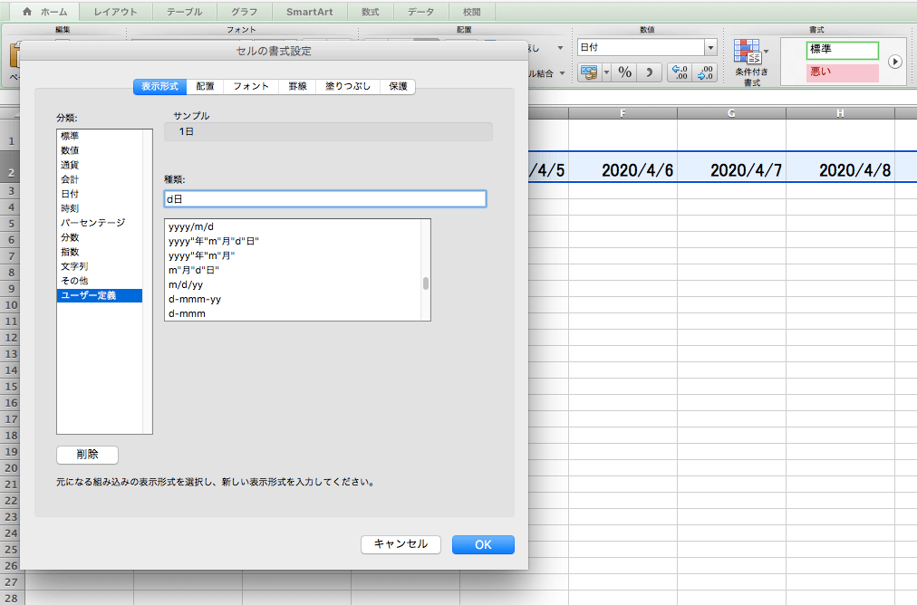 Excelの関数を使ったシフト作成画面6