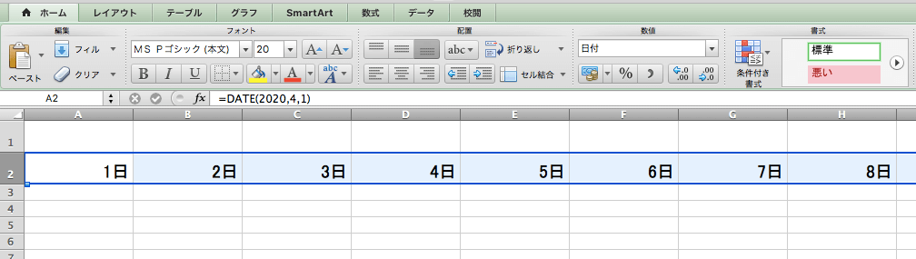 Excelの関数を使ったシフト作成画面7