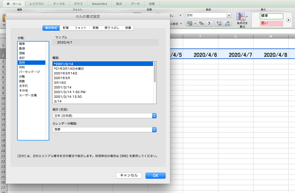 Excelの関数を使ったシフト作成画面5