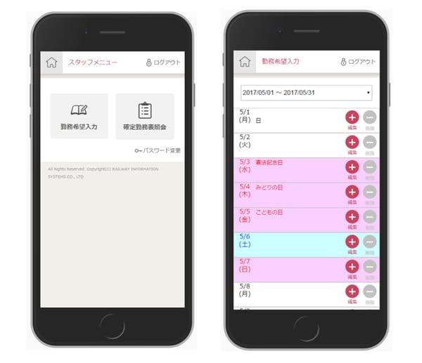 勤務シフト作成お助けマンの「スマートフォンオプション」画面