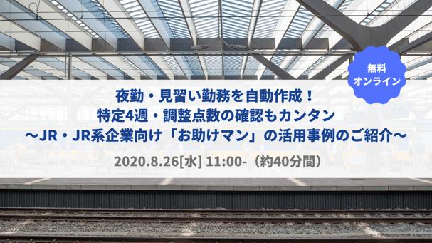 JR・JR系企業向けセミナー