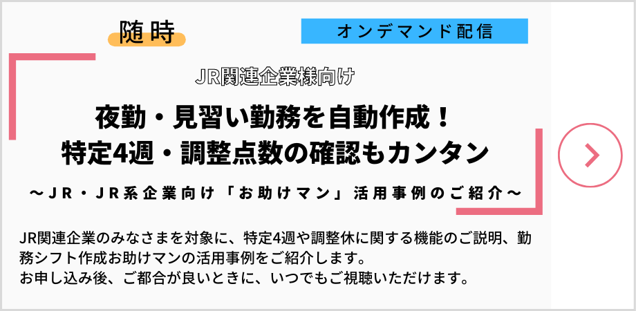 JR・JR系企業向け「お助けマン」活用事例のご紹介