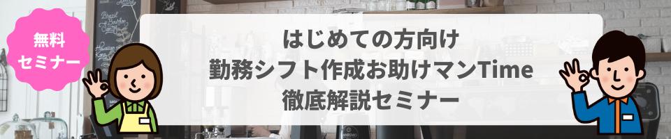 勤務シフト作成お助けマンTime徹底解説セミナー
