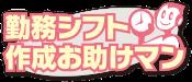 logo_otasukeman