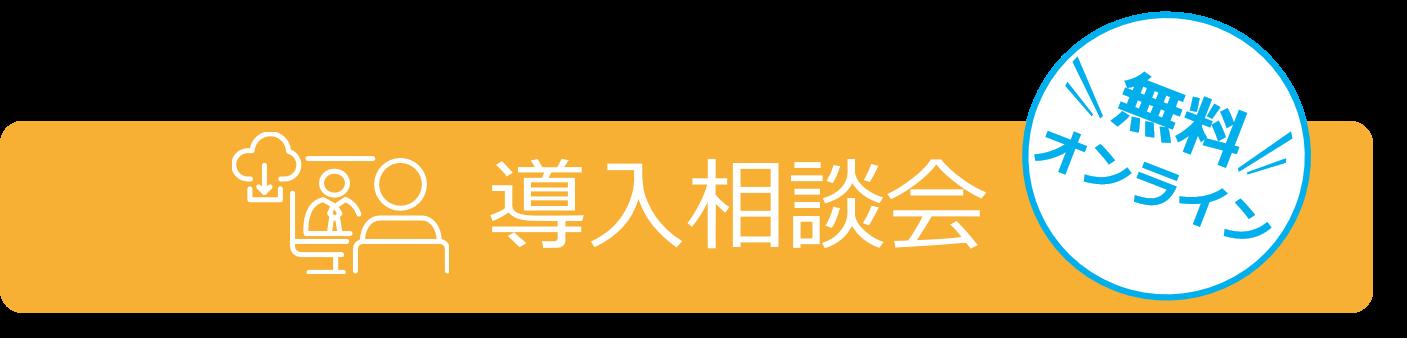 導入相談会_無料