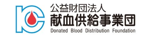 公益財団法人献血供給事業団