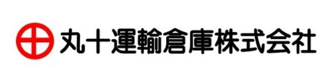 丸十運輸倉庫株式会社