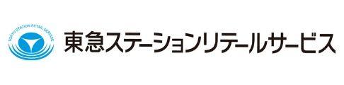 株式会社東急ステーションリテールサービス