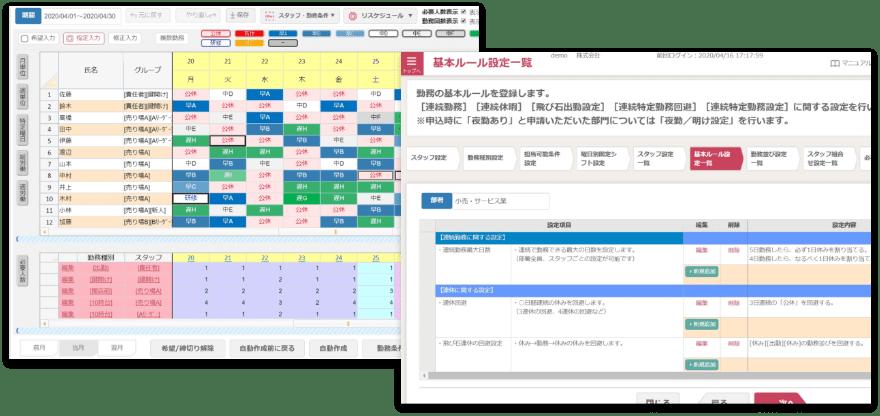 勤務シフト作成お助けマンDayの画面イメージ