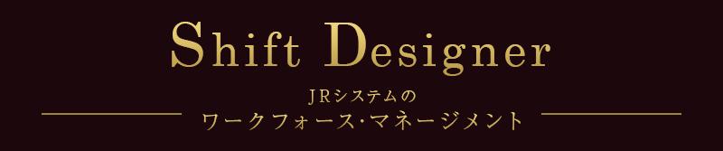 「シフトデザイナー」ヘッダー