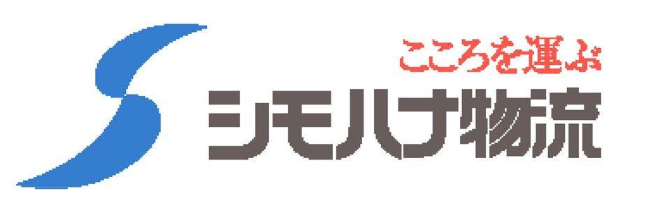 シモハナ物流株式会社